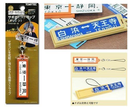 【トミーテック】サボコレクション サボさしストラップ (オレンジ)