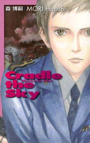 クレィドゥ・ザ・スカイ Cradle the Sky スカイ・クロラ (C★NOVELS BIBLIOTHEQUE)の詳細を見る