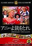 アニーよ銃をとれ [DVD]