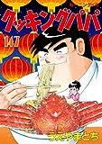 クッキングパパ(147) (モーニングコミックス)