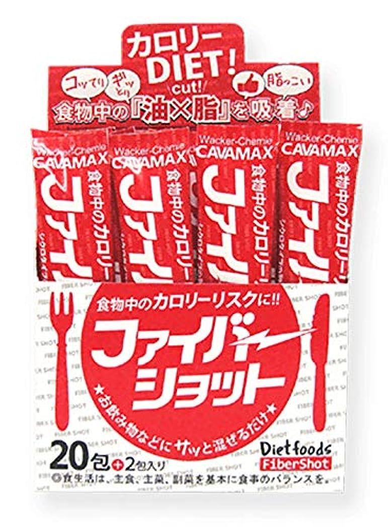 公式見捨てられた無駄なファイバーショット (5g×22包) αシクロデキストリン 難消化性デキストリン 食物繊維 粉末