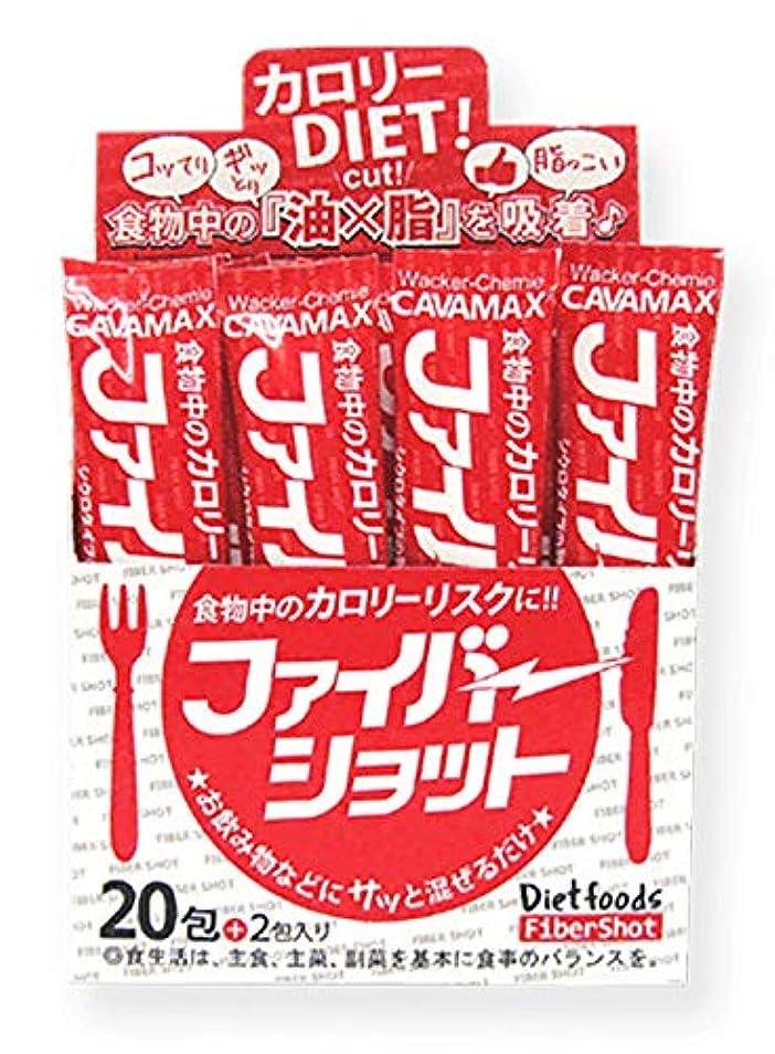 知的メイエラ従事するファイバーショット 8箱 (5g×22包) αシクロデキストリン 難消化性デキストリン 食物繊維 粉末