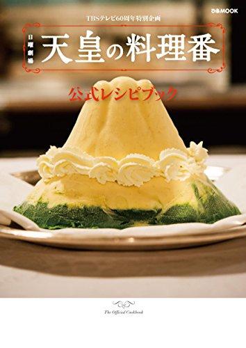 天皇の料理番 公式レシピブック (ぴあムック)