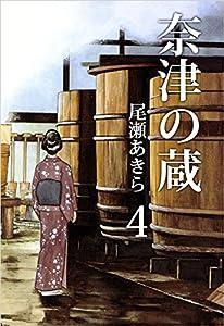 奈津の蔵 4巻