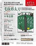 日本刀 32号 (清麿) [分冊百科] 画像
