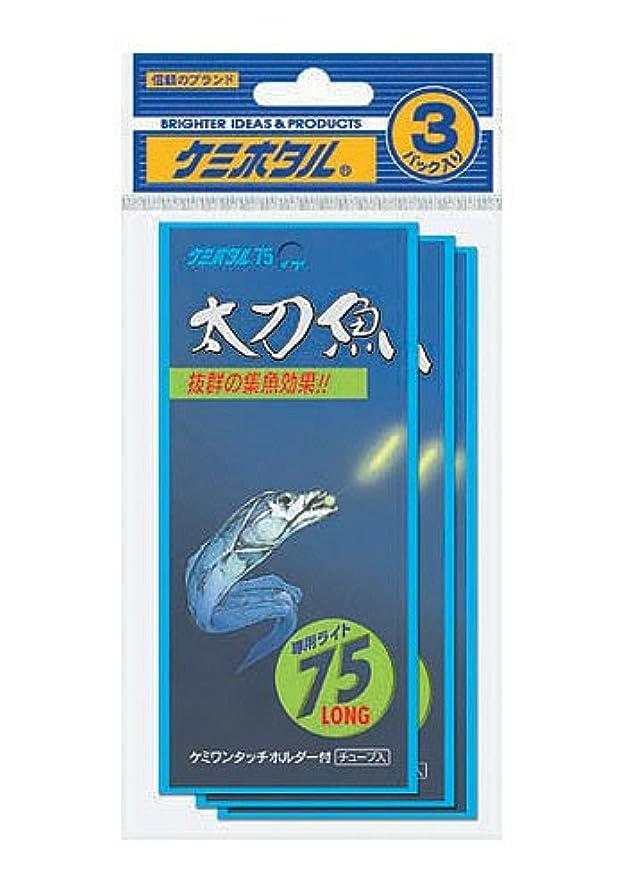 結核民兵予測子ルミカ(日本化学発光) 太刀魚75 新3枚セット