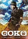 舞台「GOKU」【DVD】(初回プレス限定盤)