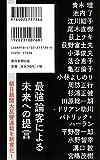 もの言えぬ時代 戦争・アメリカ・共謀罪 (朝日新書) 画像