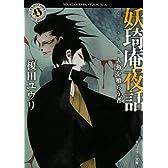 妖奇庵夜話  人魚を喰らう者 (角川ホラー文庫)