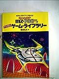MZ-700ゲーム・ライブラリー (1983年)