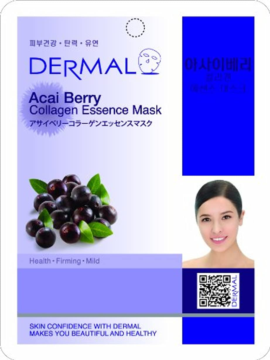 吸収するブラウザむちゃくちゃアサイベリーシートマスク(フェイスパック) 10枚セット ダーマル(Dermal)