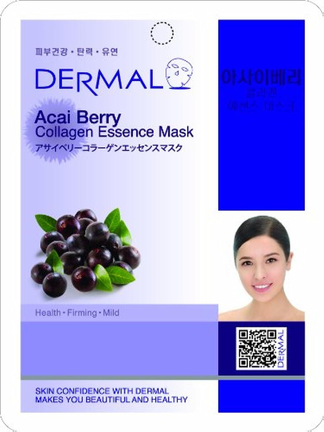 乳白色グリース持続するアサイベリーシートマスク(フェイスパック) 10枚セット ダーマル(Dermal)