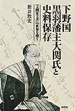 下野国黒羽藩主大関氏と史料保存―「大関家文書」の世界を覗く 画像