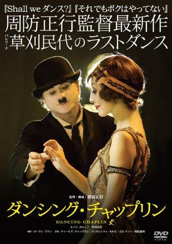 ダンシング・チャップリン(DVD) [DVD]