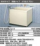 INAX ポリ浴槽 【PB-802B(BF)R】(右排水) バランス釜取付用(穴あけ済) ポリエック 800サイズ 和風タイプ 2方全エプロン