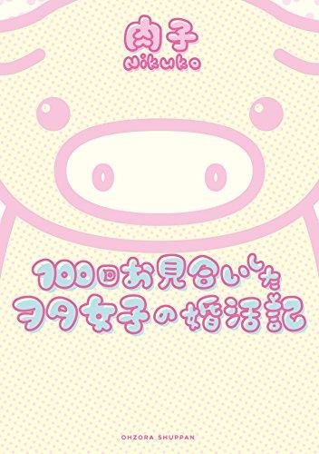 100回お見合いしたヲタ女子の婚活記 (Next comics)の詳細を見る