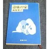 蕁麻の家 (新潮文庫 は 5-1)