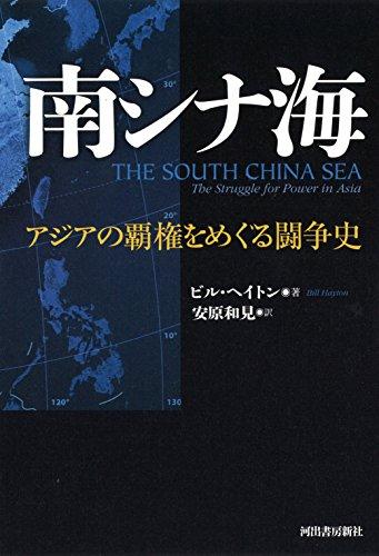 『南シナ海 アジアの覇権をめぐる闘争史』 アジアの行く末を握る場所