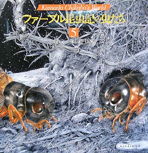 ファーブル昆虫記の虫たち〈5〉 (Kumada Chikabo's World)の詳細を見る