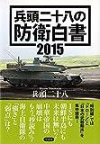 兵頭二十八の防衛白書2015