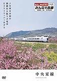 みんなの鉄道 1号「中央車線・JR東日本発の制御付き振り子電車E351スーパーあずき」