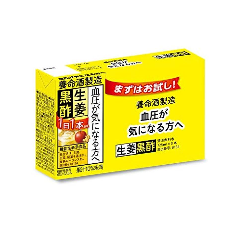 乱雑な上陸熟考する養命酒製造 生姜黒酢 125mlx3本