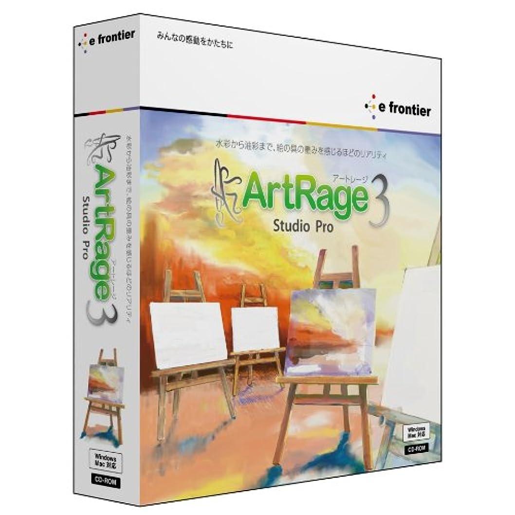 納得させる里親ジェーンオースティンArtRage 3 Studio Pro