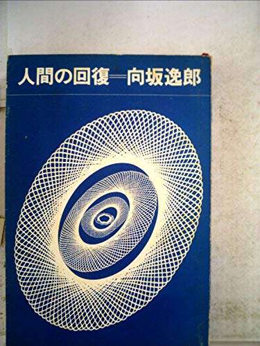 人間の回復 (1967年)の詳細を見る