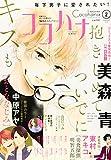 Cocohana(ココハナ) 2020年 02 月号 [雑誌]