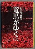 竜馬がゆく (6) (文春文庫)