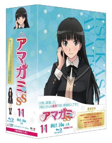 アマガミSS 11 絢辻詞 上巻 Blu-ray Disc