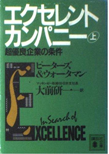 Download エクセレント・カンパニー〈上〉 (講談社文庫) 4061834711