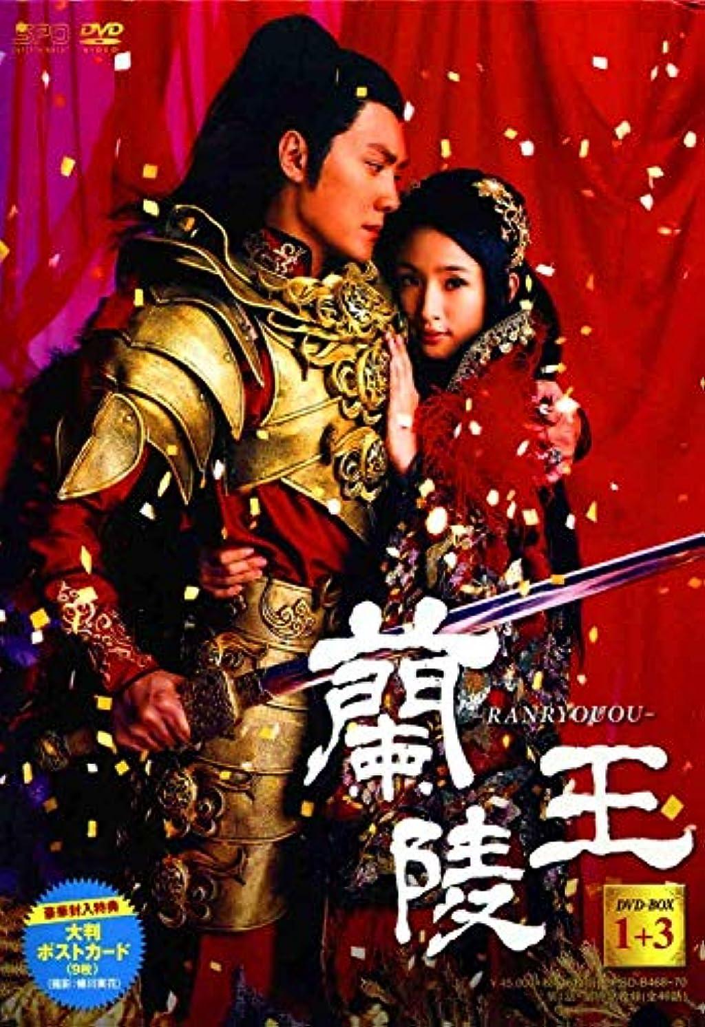 焼く火薬運河蘭陵王 DVD-BOX1+3+特典 16枚組 日本語吹替