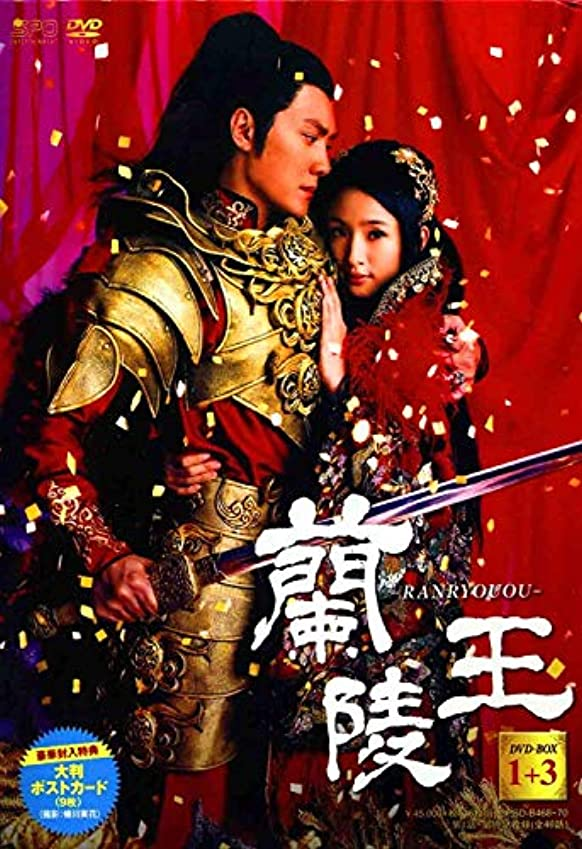 フリース心理学散る蘭陵王 DVD-BOX1+3+特典 16枚組 日本語吹替