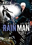 レインマン(2) (ビッグコミックススペシャル)