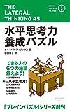 水平思考力養成パズル (ブレインパズル・シリーズ)