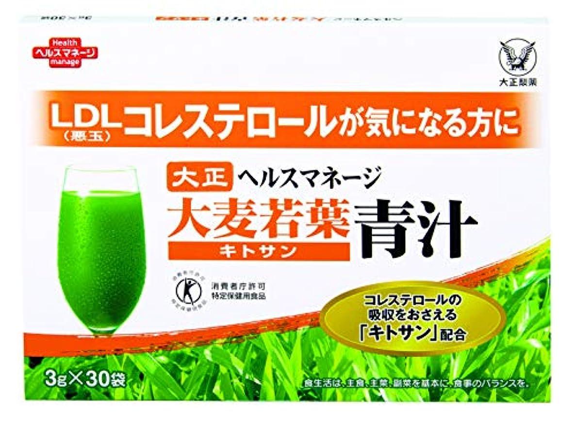 怠なロイヤリティ乳剤大正製薬 ヘルスマネージ 大麦若葉青汁<キトサン> 特定保健用食品C 30包