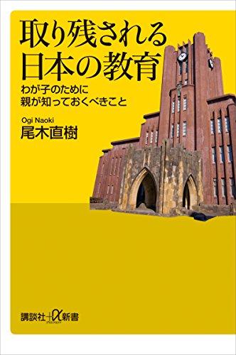 取り残される日本の教育 わが子のために親が知っておくべきこと (講談社+α新書)の詳細を見る