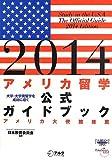 2014 アメリカ留学公式ガイドブック