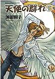 天使の群れ / 浜田 翔子 のシリーズ情報を見る