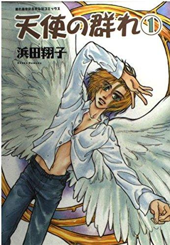 天使の群れ (1) (眠れぬ夜の奇妙な話コミックス)の詳細を見る