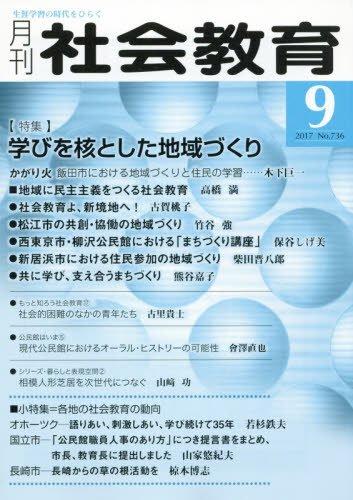 月刊社会教育 2017年 09 月号 [雑誌]