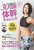 動かなくてもお腹が凹む 30日間体幹チャレンジ (TJMOOK)