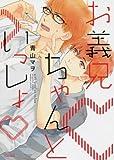 コミックス / 青山マヲ のシリーズ情報を見る