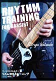 ベーシストのための リズム強化トレーニング 《TAB譜付き》ATDV175 [DVD]