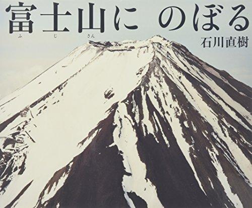富士山にのぼるの詳細を見る