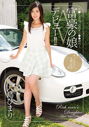 富豪の娘AVデビュー! !  大島ひまり キャンディ [DVD]
