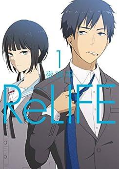 [夜宵草]のReLIFE 1【フルカラー】 (comico)