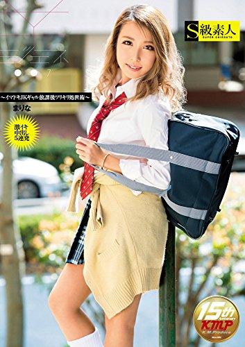 ¥ジェネ007 (限定特典:出演しているまりなの直穿きパンティと直筆サイン入り着用証拠チェキのセット付き)(初回限定) / S級素人 [DVD]