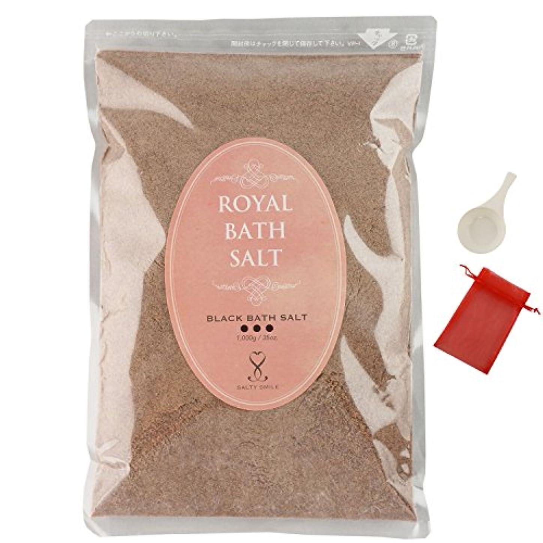 寸法同時テニスロイヤルバスソルト ブラックパウダー 岩塩 ROYAL BATH SALT (1,000g【1㎏】)